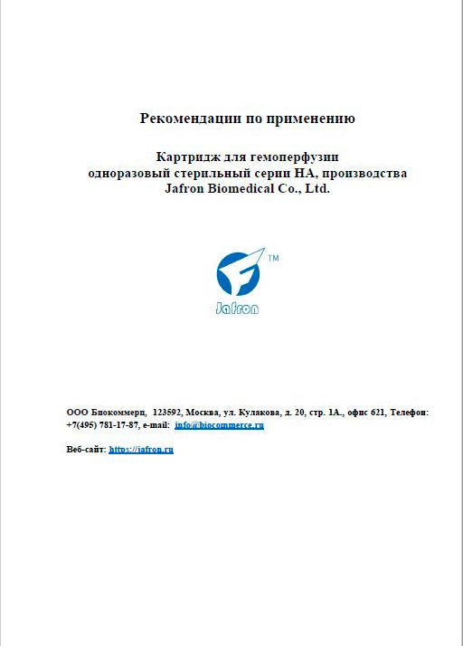 HA130 одноразовый гемоперфузионный картридж