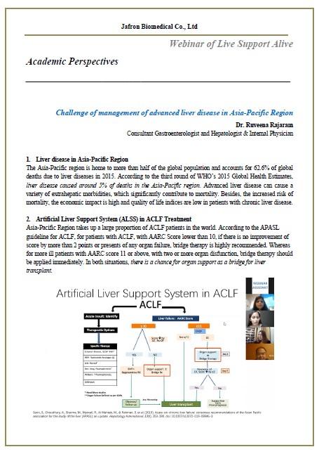 Терапевтический опыт применения картриджей Jafron серии НА. Академические обновления от Jafron Biomedical. Часть 1