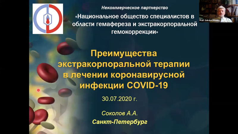 Первый Российский Симпозиум BioCommerce and JaFron «Экстракорпоральная терапия в лечении новой коронавирусной инфекции COVID-19»