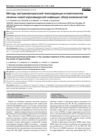 Методы экстракорпоральной гемокоррекции в комплексном лечении новой коронавирусной инфекции. Обзор возможностей. Практика РФ.