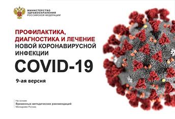 Экстракорпоральная детоксикация и гемокоррекция рекомендована Министерством Здравоохранения Российской Федерации для лечения пациентов с тяжелым течением COVID-19.